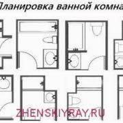 виды планировок ванной комнаты