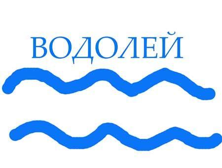 водолей знак уникальный