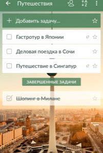 Wunderlist женские приложения для путешествия