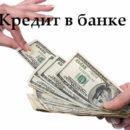 кредит в банке условия
