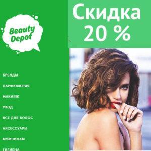 интернет-магазин косметики бьютидепот