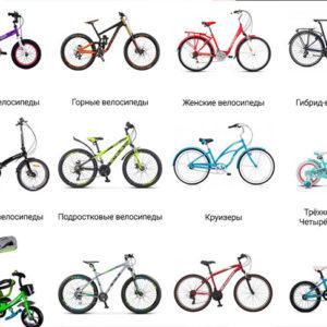 как выбрать велосипед по параметрам