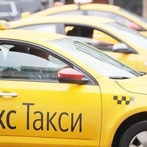 подключить яндекс такси