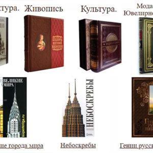 коллекционные книги искусства