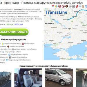 поездка краснодар-полтава
