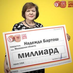 выигрыш 1 миллиард русское столото