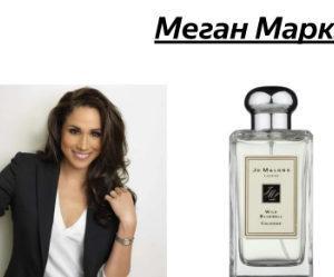 любимый аромат герцогинь, королев и принцесс Меган Маркл
