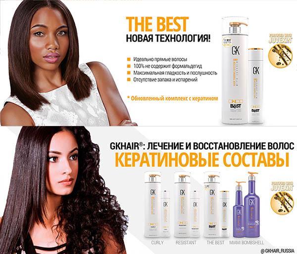 кератин что это кератиновое выпрямление волос
