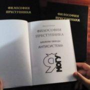 книга террориста маскима кривоша