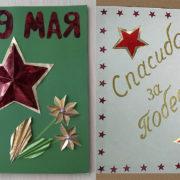 объемная открытка на 9 мая, как сделать звезду 3D