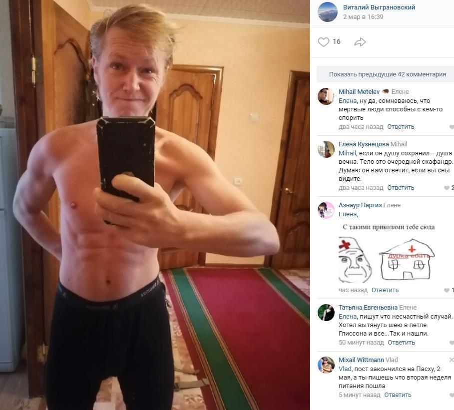виталий выграновский блогер голодал